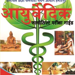 ayurvedic pharmacist book ; ayush guidelines for herbal drug standardization pdf ; ayurvedic pharmacy books pdf ; ayurvedic medicine approval in india ; ayush guidelines for herbal drugs ppt ; laboratory guide for the analysis of ayurveda and siddha formulations pdf ; ayush guidelines for clinical trials ; ayurvedic formulations books pdf ; pharmacopoeial standards for ayurvedic formulations pdf