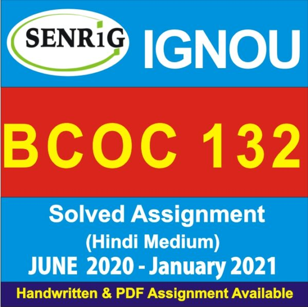 bcoc 132 solved assignment 2019-20 in hindi; bcoc 132 solved assignment pdf; bcoc 132 solved assignment free; ignou bcoc 132 solved assignment 2020-21; bcoc 131 solved assignment free; bcoc 132 assignment pdf; bcoc 132 assignment question paper; bcoc 133 solved assignment free