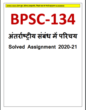 BPSC 134 Solved Assignment 2020-21 in Hindi Medium; bpsc 134 assignment 2020 in hindi pdf; bpsc 131 solved assignment in hindi pdf; bpsc 134 solved assignment in hindi pdf; bpsc 134 assignment pdf in hindi; bpsc-134 ignou assignment pdf in hindi; bpsc 134 solved assignment in hindi pdf free download; bpsc-134 solved assignment free download pdf; ignou assignment 2020-21