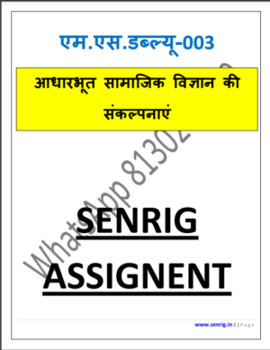 msw-003 question paper, msw solved question paper, msw 003 question paper, msw 003 Solved Assignment 2020-21 , ignou msw solved question paper, msw 003 question paper, ignou msw previous paper, ma social work solved Assignment 2020-21